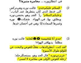 Nro 25 kilpailuun Arabic text editing käyttäjältä MoDeal23