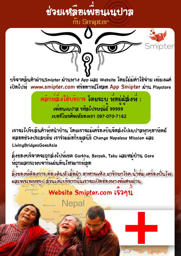 Proposition n°                                        11                                      du concours                                         Design a Banner for Donation Channel for Napali's Earthquake Victim