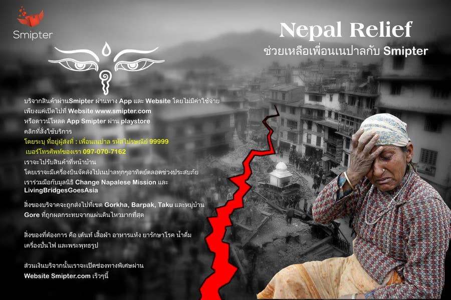 Proposition n°                                        9                                      du concours                                         Design a Banner for Donation Channel for Napali's Earthquake Victim