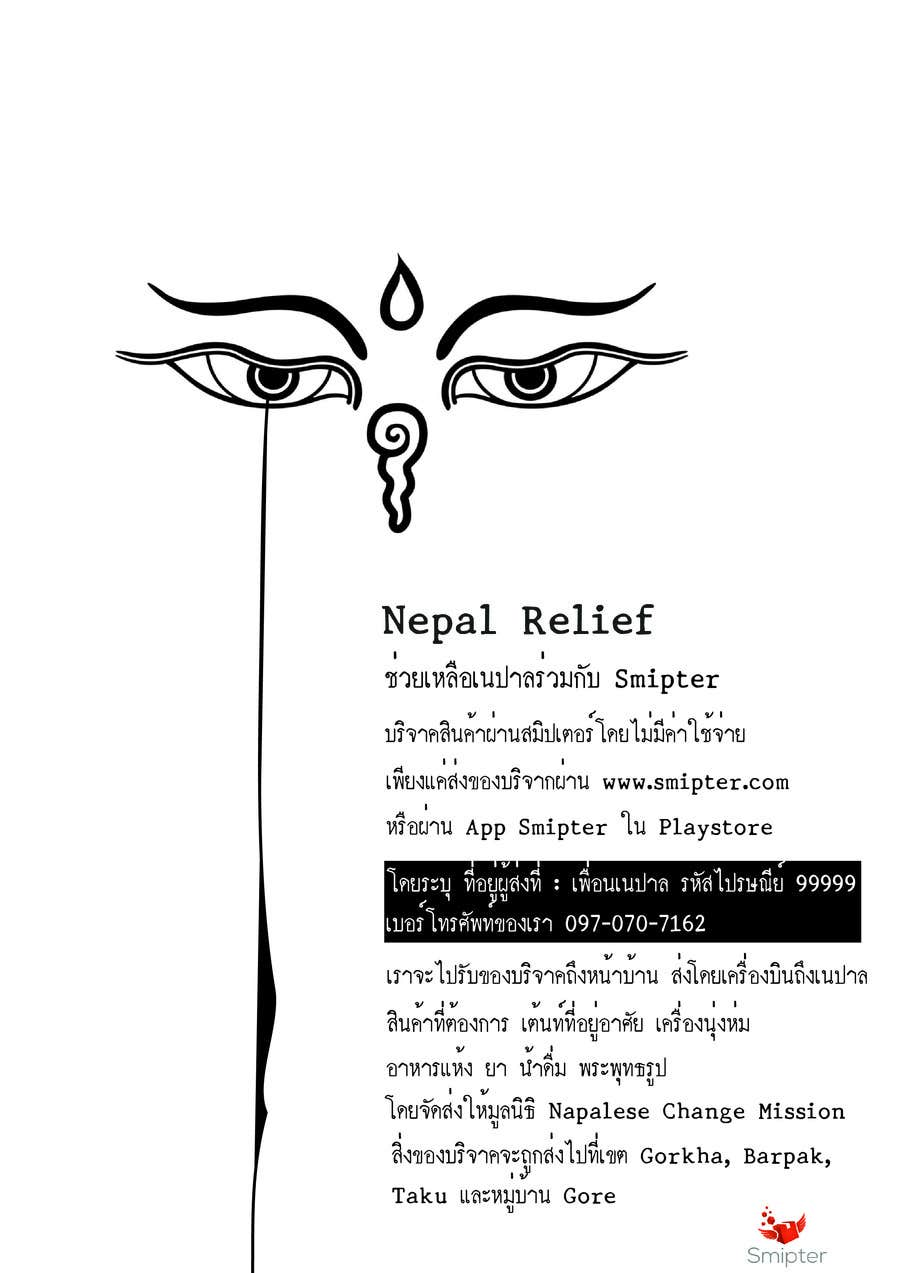 Proposition n°                                        5                                      du concours                                         Design a Banner for Donation Channel for Napali's Earthquake Victim
