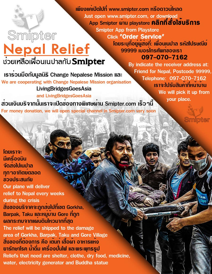 Proposition n°                                        13                                      du concours                                         Design a Banner for Donation Channel for Napali's Earthquake Victim