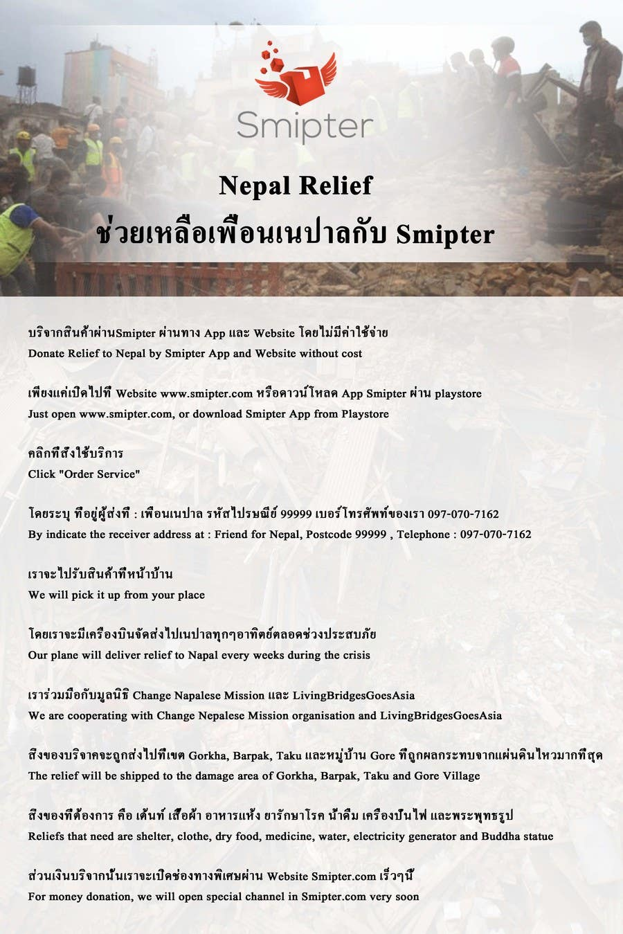 Proposition n°                                        7                                      du concours                                         Design a Banner for Donation Channel for Napali's Earthquake Victim