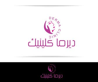 #17 for Design a Logo for Dermatology Clinic af hassan22as