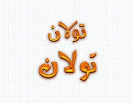 Nro 83 kilpailuun Arabic text word in Vector format كلمة عربية käyttäjältä xtrem777
