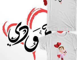 #9 untuk Design a T-Shirt for my and my love oleh zikoblade