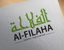 Nro 61 kilpailuun Design an Arabic Logo for AL-FILAHA käyttäjältä AalianShaz