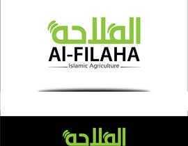 Nro 62 kilpailuun Design an Arabic Logo for AL-FILAHA käyttäjältä AalianShaz