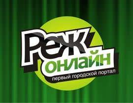 #52 para Разработка логотипа для городского портала por sergeykuzych
