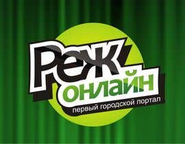 #52 cho Разработка логотипа для городского портала bởi sergeykuzych