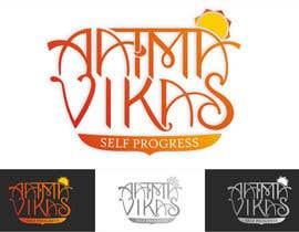 #1 for Aatma Vikas Backup Logo - 3 af Farignrooy