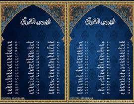 Nro 11 kilpailuun Quran Index käyttäjältä engrsiraj