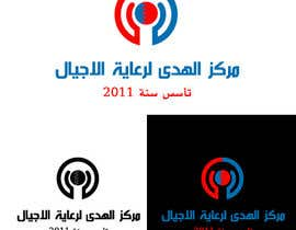 #24 for Design a Logo for Islamic Center af balhashki