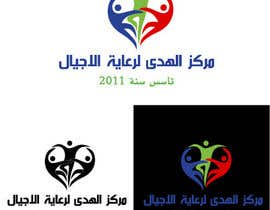 #26 for Design a Logo for Islamic Center af balhashki