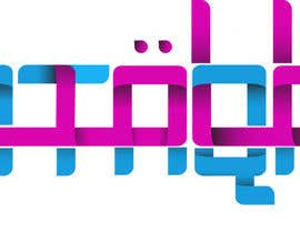 #10 para Design a Logo for App por talhafarooque