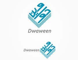 #6 for Archiving System Logo af HamDES