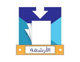 #3 para Archiving System Logo por amrogoda4m