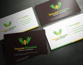 LenCard tarafından Design Business Cards for my website için no 57