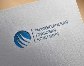 sarkhanzakiyev tarafından Фирменный стиль юридической компании için no 7