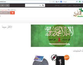 five55555 tarafından Design a Logo for an Arabic eCommerce site için no 76