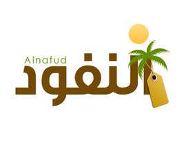 #52 for Design a Logo for an Arabic eCommerce site af SheryVejdani