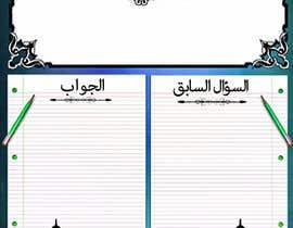 #4 untuk Ramadan Competition Template oleh mohammadomda