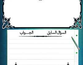 #6 untuk Ramadan Competition Template oleh mohammadomda