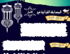 #7 untuk Ramadan Competition Template oleh daniyalahmedjt
