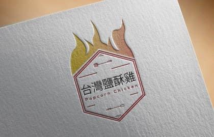 Nro 25 kilpailuun Design a Logo for my new small restaurant käyttäjältä gpatel93