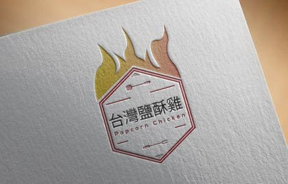 #25 for Design a Logo for my new small restaurant af gpatel93