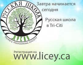 #33 untuk Design two Banners for Middle School oleh sergeydoroshenko