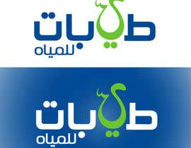 #13 cho Design an arabic Logo for Tayebat water bởi hicherazza