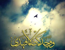 #27 cho Graphic Design 2 Islamic Memes bởi yasserattia