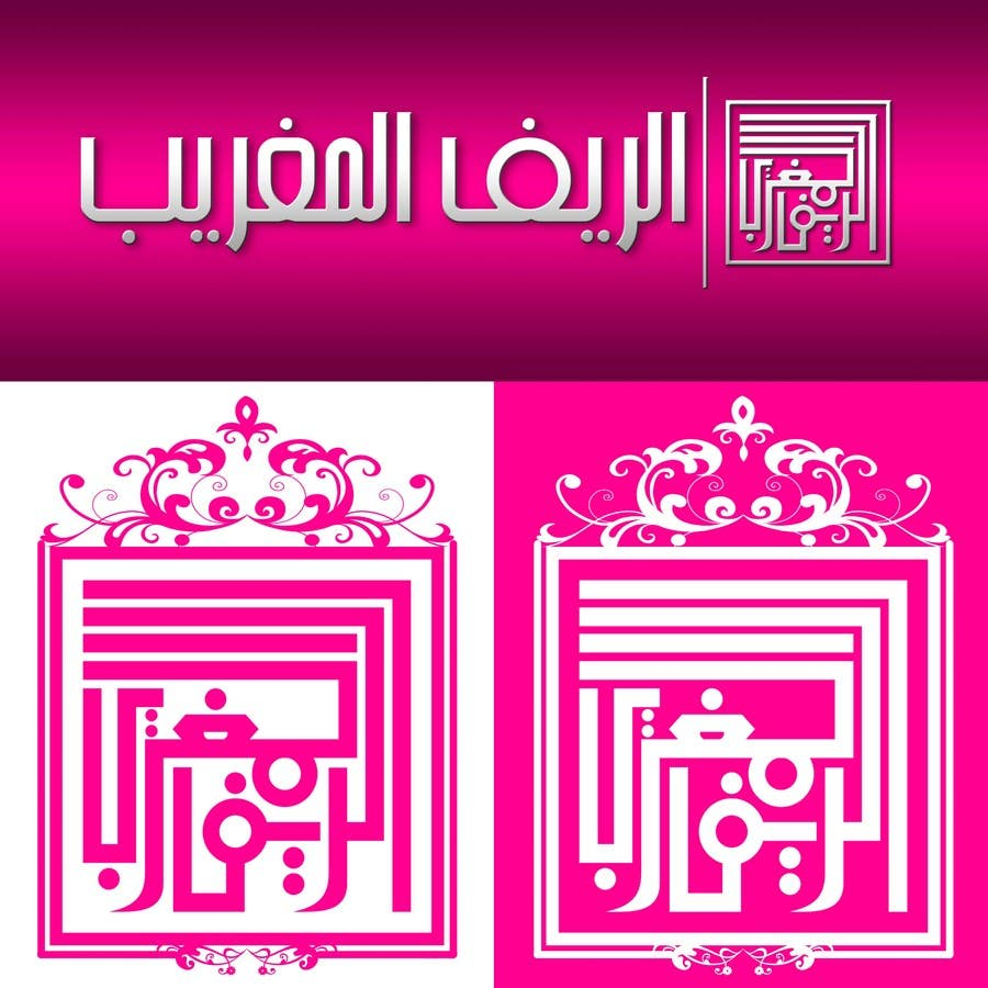 #219 for Arabic Logo Design for luxury ladies fashion shop by adhhart