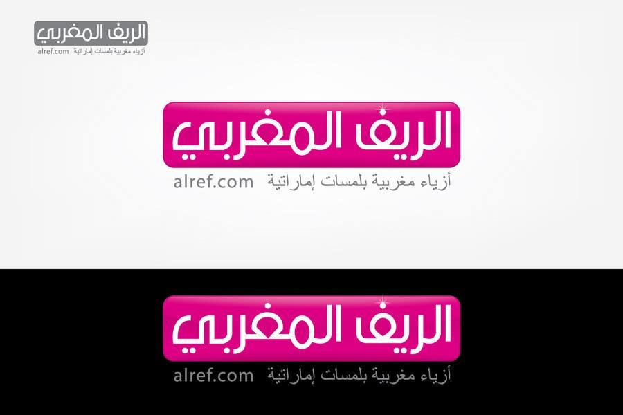 Inscrição nº                                         125                                      do Concurso para                                         Arabic Logo Design for luxury ladies fashion shop