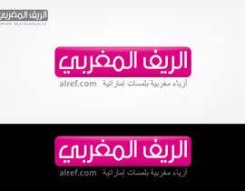 #125 dla Arabic Logo Design for luxury ladies fashion shop przez Sevenbros