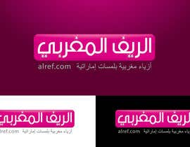 #160 dla Arabic Logo Design for luxury ladies fashion shop przez Sevenbros