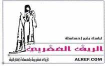 Graphic Design Конкурсная работа №45 для Arabic Logo Design for luxury ladies fashion shop