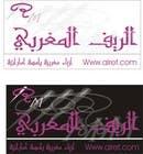 Graphic Design Конкурсная работа №71 для Arabic Logo Design for luxury ladies fashion shop
