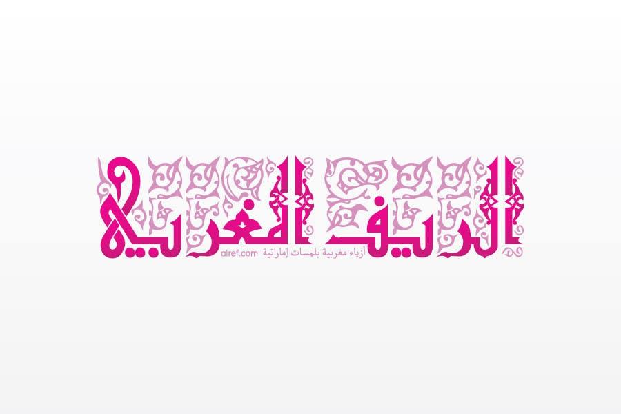 Inscrição nº                                         149                                      do Concurso para                                         Arabic Logo Design for luxury ladies fashion shop