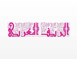 #149 untuk Arabic Logo Design for luxury ladies fashion shop oleh colgate