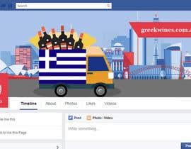 #14 untuk Design a Facebook landing page for  Greek wine oleh leandeganos