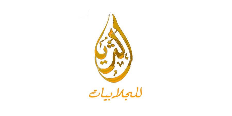 Entry 12 By Nadersayeddwedar For تصميم شعار باللغة العربية