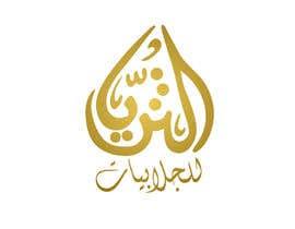 #15 untuk تصميم شعار باللغة العربية oleh mayoo7a