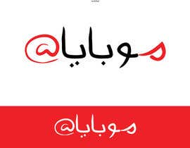 #4 for Design an Arabic Logo for mobileat.com by marlopax