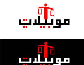 #75 for Design an Arabic Logo for mobileat.com by balhashki