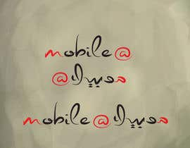 #72 for Design an Arabic Logo for mobileat.com by memganz