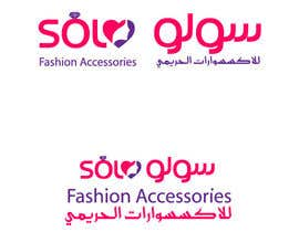 #43 for Design a Logo for Fashion Retail Shop af balhashki