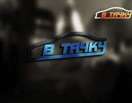 #30 cho Разработка логотипа bởi Serghii