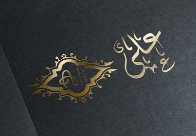 #447 untuk Design a Logo for my new baby oleh javedg