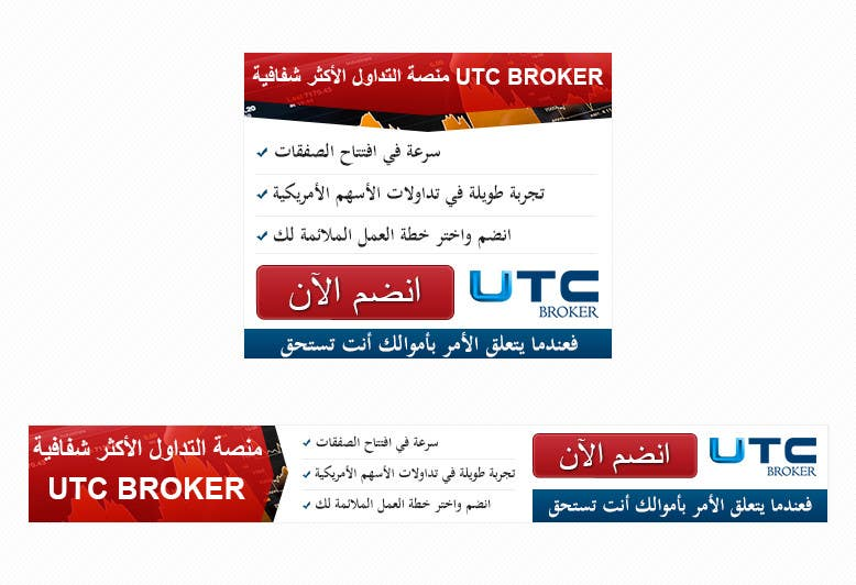 #23 for Design a Banner for broker company by edbryan